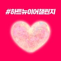 Heart New Year(하트뉴이어) tiktok