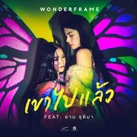 Khao Pai Laew (feat. Arm Chutima) TikTok